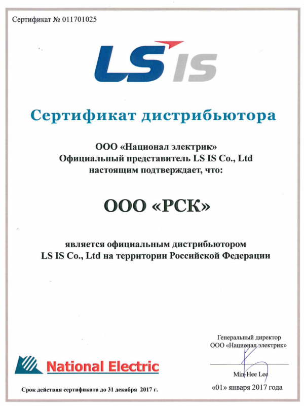 Сертификат LS IS Co., Ltd 2019