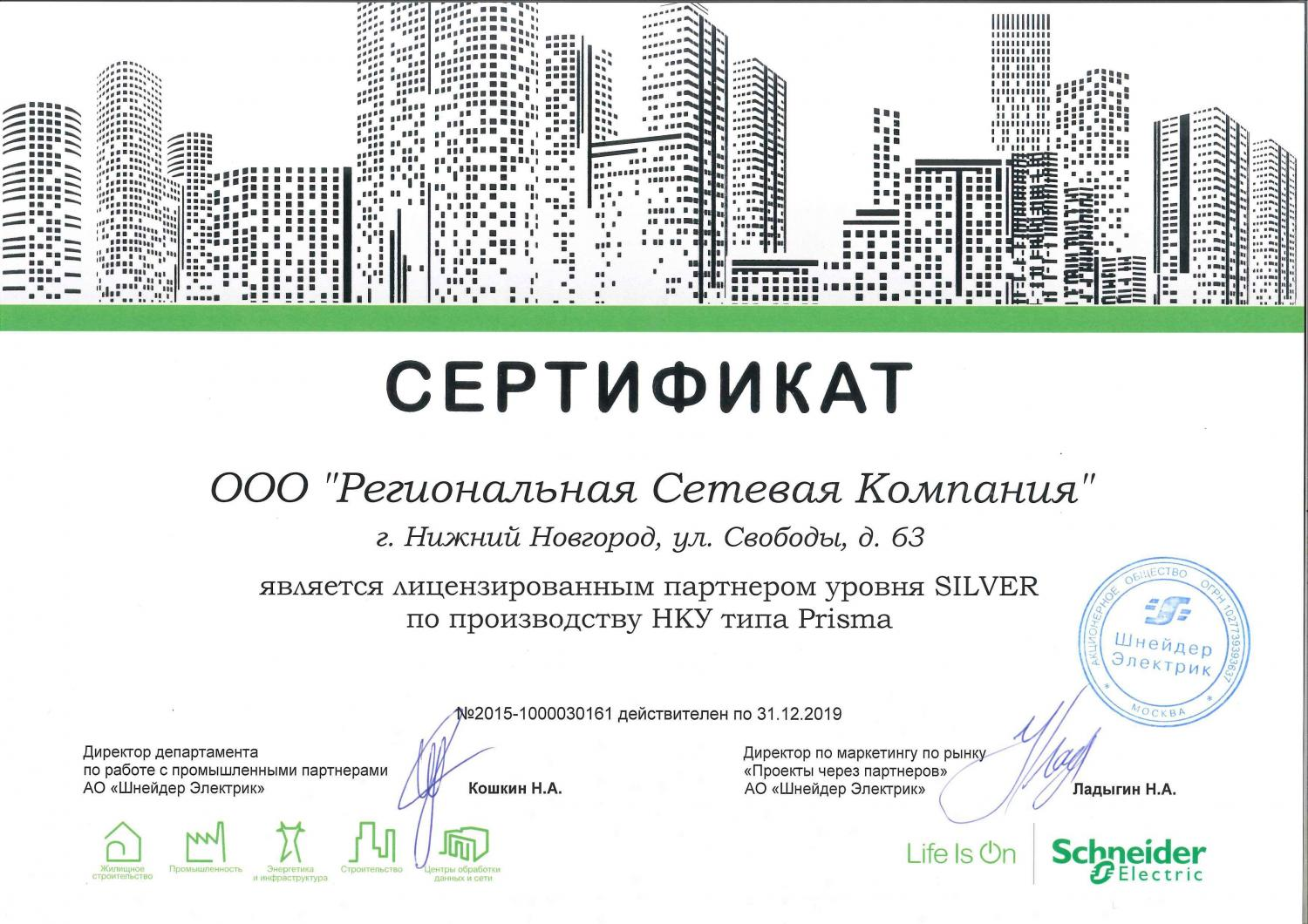 Сертификат Schneider Electric 2019