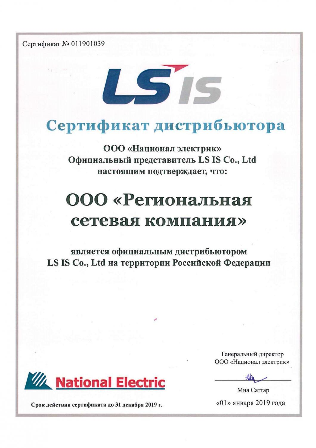 Сертификат LS IS Co., Ltd